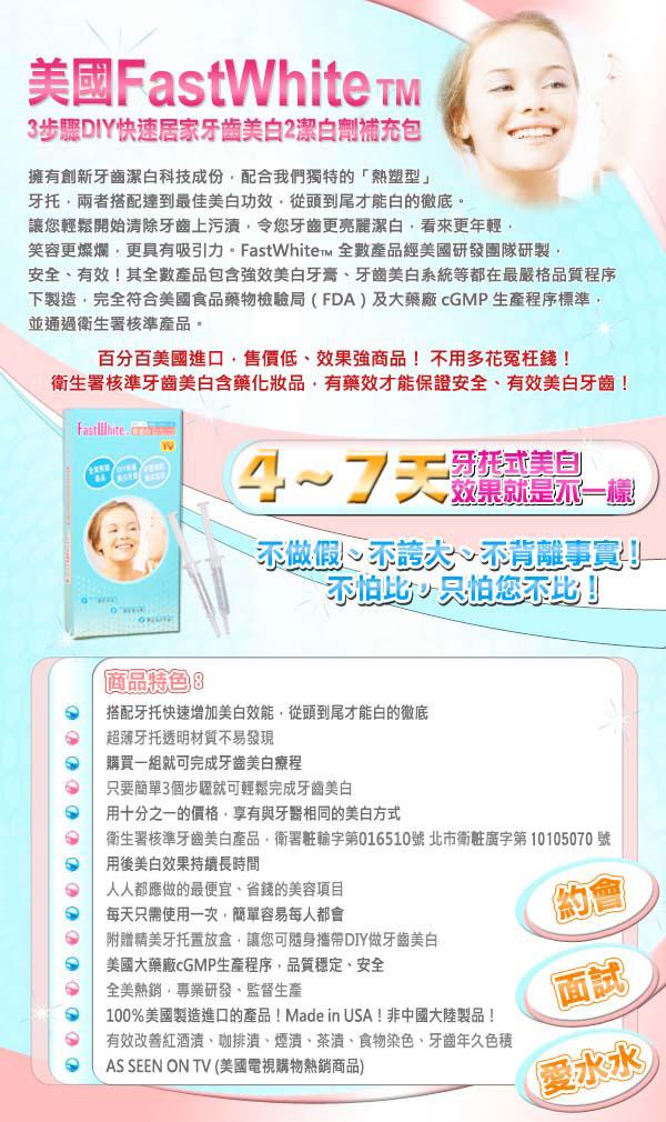 京典★美国【fastwhite】3步骤diy快速居家牙齿美白系统-2洁白剂 补充